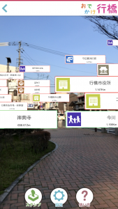行橋市観光ARアプリ「おでかけ行橋」スタンプラリー