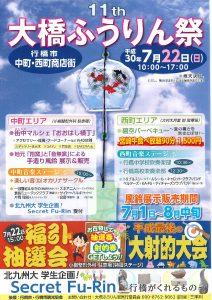 11th 大橋ふうりん祭