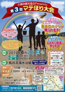 第3回マテほり大会開催のご案内 4月20日(土)