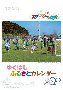 ふるさとカレンダー2020「スポーツのある風景」の発売日のお知らせ