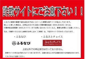 ふるさと納税詐欺サイトにご注意ください!!!!