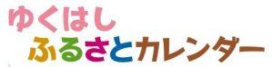 ふるさとカレンダー2021選考会開催
