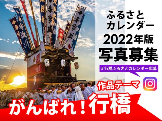 「ゆくはしふるさとカレンダー」写真募集!締切間近!!